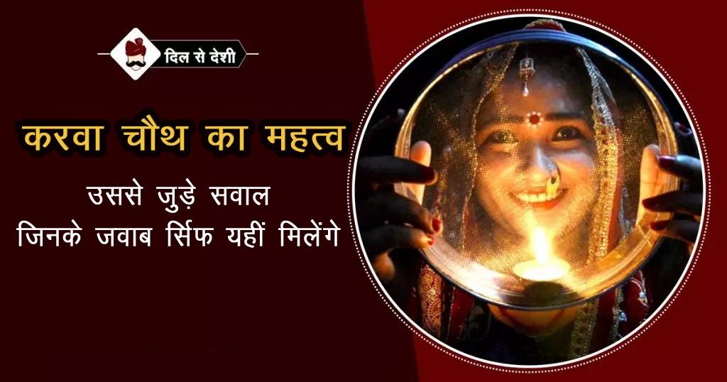 Karwa Chauth Significance in Hindi