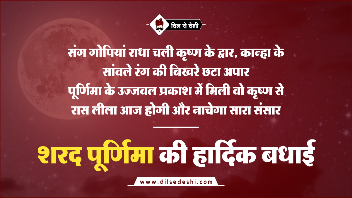 Sharad Purnima 2021 Quotes, Status In Hindi