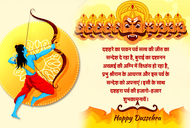 Vijaya Dashmi 2021 Wishes